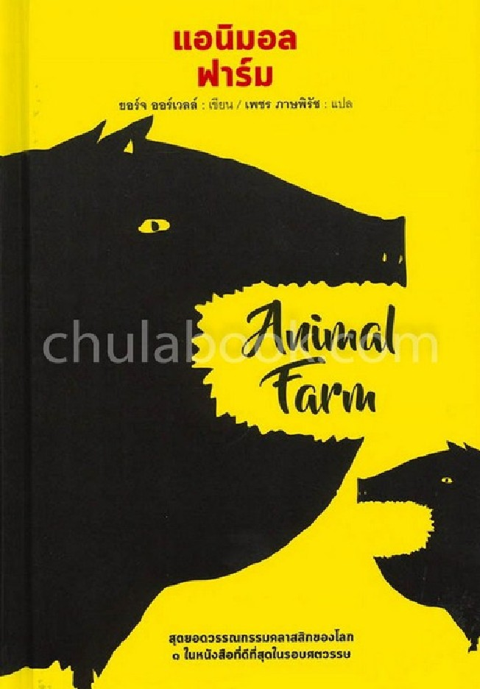 แอนิมอล ฟาร์ม (ANIMAL FARM)