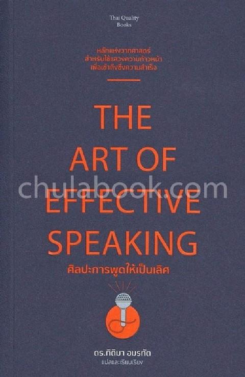 ศิลปะการพูดให้เป็นเลิศ (THE ART OF EFECTIVE SPEAKING)