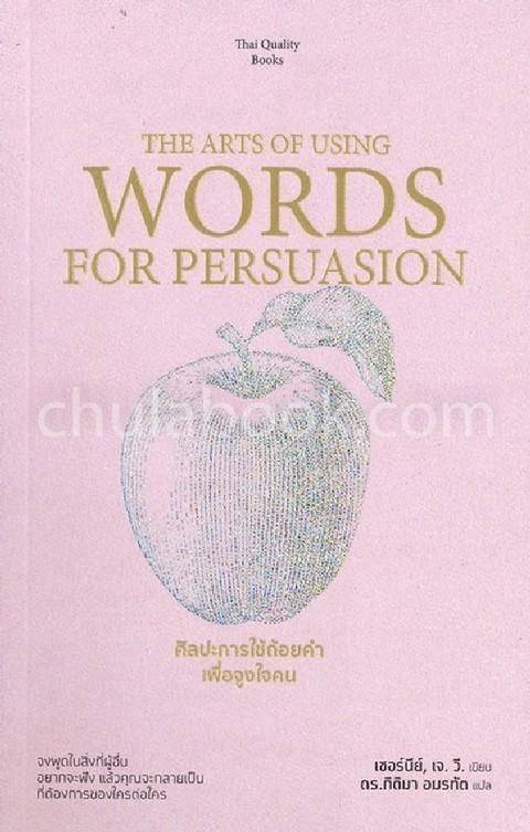 ศิลปะการใช้ถ้อยคำเพื่อจูงใจคน (THE ARTS OF USING WORDS FOR PERSUASION)