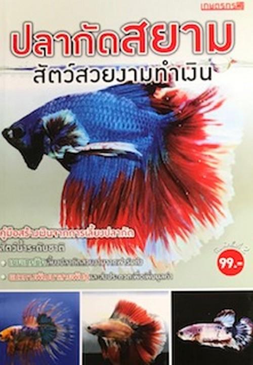 ปลากัดสยาม สัตว์สวยงามทำเงิน