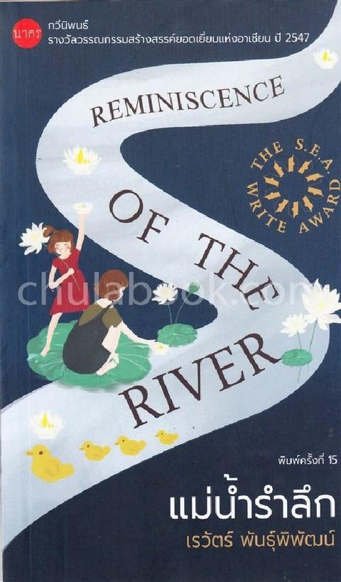 แม่น้ำรำลึก (รางวัลซีไรท์ ปี 2547) (ปกอ่อน)