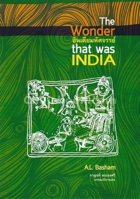 อินเดียมหัศจรรย์ :ศึกษาประวัติศาสตร์และวัฒนธรรมของอนุทวีปอินเดียก่อนการเข้ามาของมุสลิม (THE WONDER