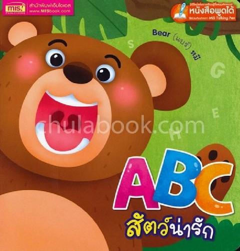 ABC สัตว์น่ารัก (หนังสือพูดได้ ใช้ร่วมกับปากกา MIS TALKING PEN)