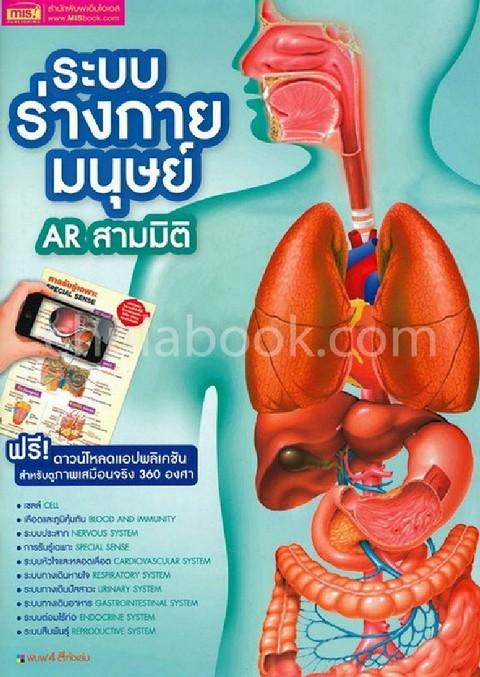 ระบบร่างกายมนุษย์ (AR สามมิติ)