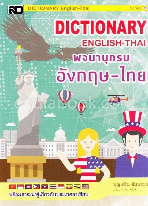 พจนานุกรมอังกฤษ-ไทย (DICTIONARY ENGLISH-THAI) (คละปก)