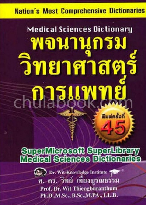 พจนานุกรมวิทยาศาสตร์การแพทย์ (อังกฤษ-ไทย) (ปกอ่อน) (เล่มเล็ก)