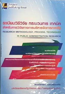 ระเบียบวิธีวิจัย กระบวนการ เทคนิค สาหรับการวิจัยทางการบริหารจัดการภาครัฐ
