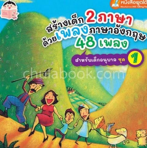 สร้างเด็ก 2 ภาษาด้วยเพลงภาษาอังกฤษ 48 เพลง สำหรับเด็กอนุบาล ชุด 1 (ใช้ร่วมกับปากกา MIS TALKING PEN)