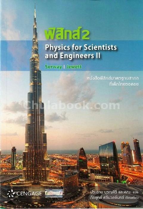 ฟิสิกส์ 2 (PHYSICS FOR SCIENTISTS AND ENGINEERS II)