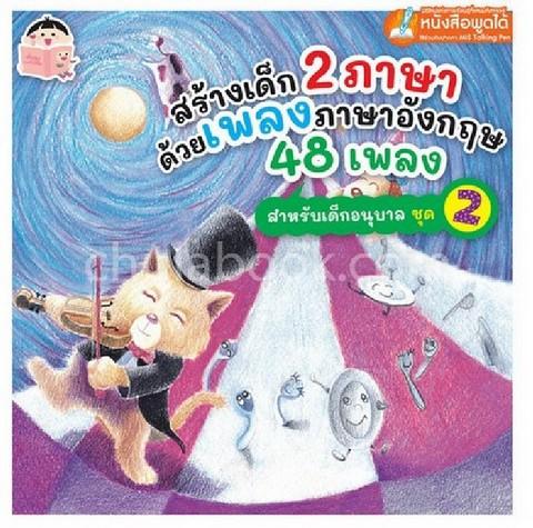 สร้างเด็ก 2 ภาษาด้วยเพลงภาษาอังกฤษ 48 เพลง สำหรับเด็กอนุบาล ชุด 2 (ใช้ร่วมกับปากกา MIS TALKING PEN)