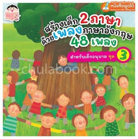สร้างเด็ก 2 ภาษาด้วยเพลงภาษาอังกฤษ 48 เพลง สำหรับเด็กอนุบาล ชุด 3 (ใช้ร่วมกับปากกา MIS TALKING PEN ไ