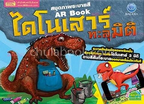 ไดโนเสาร์ทะลุมิติ :สมุดภาพระบายสี AR BOOK