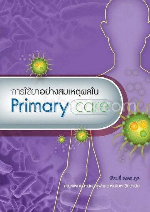 การใช้ยาอย่างสมเหตุผลใน (PRIMARY CARE)