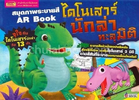 ไดโนเสาร์นักล่าทะลุมิติ :สมุดภาพระบายสี AR BOOK