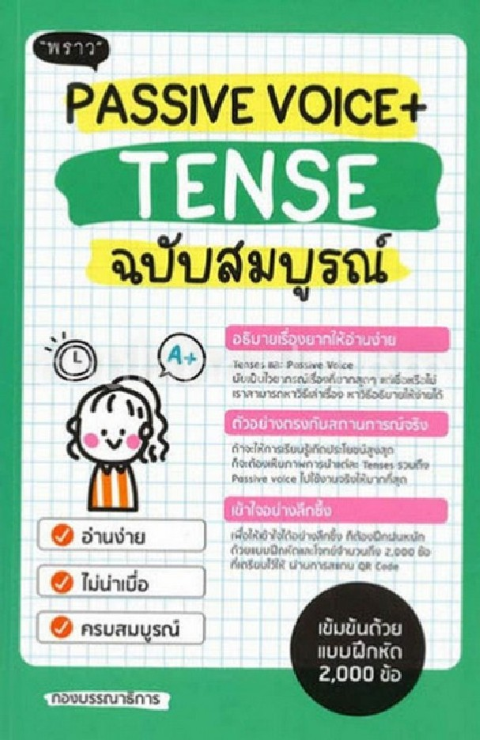 PASSIVE VOICE + TENSE (ฉบับสมบูรณ์)