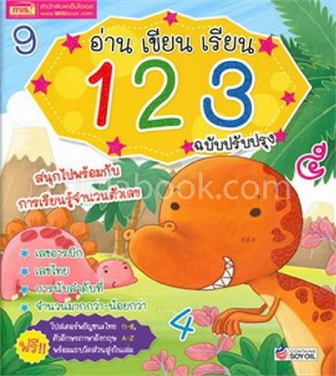 อ่าน เขียน เรียน 123 (ฉบับปรับปรุง)