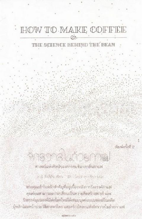 จักรวาลในถ้วยกาแฟ :ศาสตร์แห่งศิลป์ของการชมชิมรสกลิ่นกาแฟ (HOW TO MAKE COFFEE: THE SCIENCE BEHIND THE