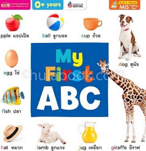 MY FIRST ABC (ใช้ร่วมกับปากกา MIS TALKING PEN)
