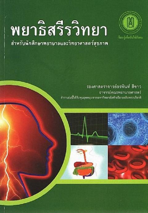 พยาธิสรีรวิทยา :สำหรับนักศึกษาพยาบาลและวิทยาศาสตร์สุขภาพ