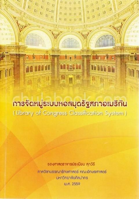 การจัดหมู่ระบบหอสมุดรัฐสภาอเมริกัน (LIBRARY OF CONGRESS CLASSIFICATION SYSTEM)