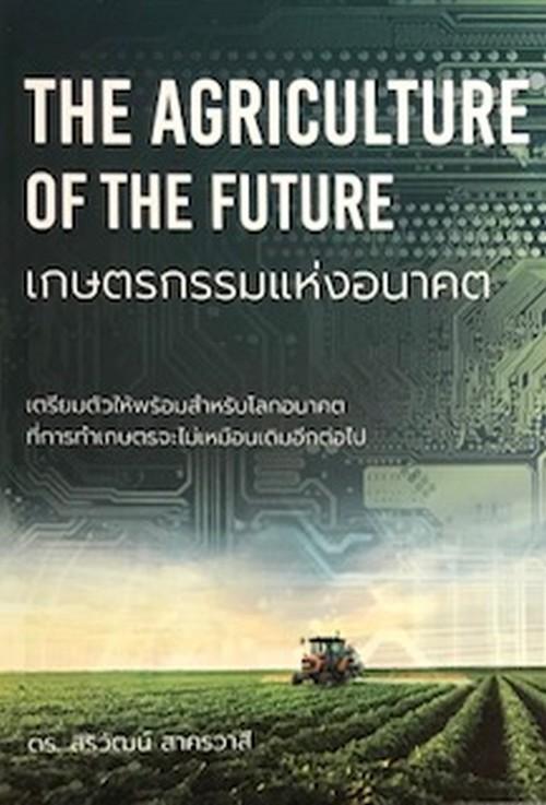 THE AGRICULTURE OF THE FUTURE เกษตรกรรมแห่งอนาคต
