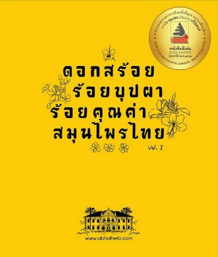 ดอกสร้อยร้อยบุปผา ร้อยคุณค่าสมุนไพรไทย VOL.1 (รางวัลชมเชย กลุ่มหนังสือกวีนิพนธ์ (สพฐ.) ปี 2562)
