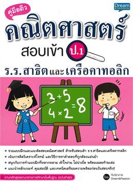 คู่มือติวคณิตศาสตร์ สอบเข้า ป.1 (สาธิตและเครือคาทอลิก) :ตามหลักสูตรแกนกลางการศึกษาขั้นพื้นฐาน