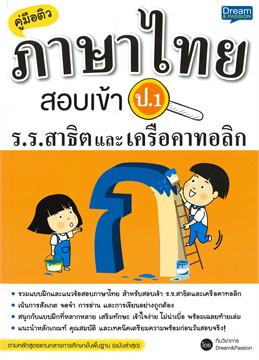 คู่มือติวภาษาไทย สอบเข้า ป.1 (สาธิตและเครือคาทอลิก) :ตามหลักสูตรแกนกลางการศึกษาขั้นพื้นฐาน