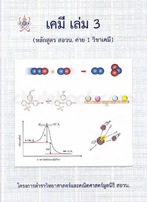 เคมี เล่ม 3 (หลักสูตร สอวน. ค่าย 1 วิชาเคมี) :โครงการตำราวิทยาศาสตร์และคณิตศาสตร์ มูลนิธิ สอวน.