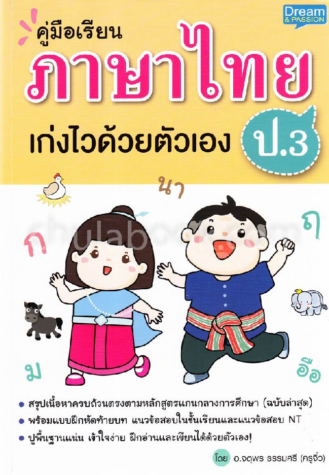 คู่มือเรียน ภาษาไทย ป.3 เก่งไวด้วยตัวเอง