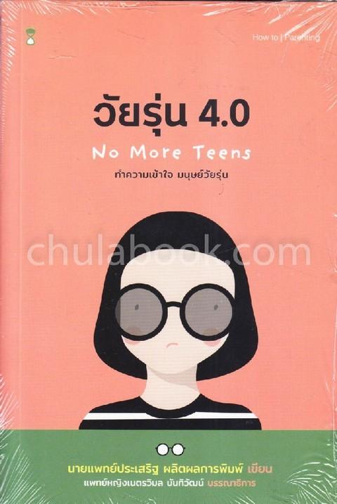 วัยรุ่น 4.0 :ทำความเข้าใจมนุษย์วัยรุ่น (NO MORE TEENS)