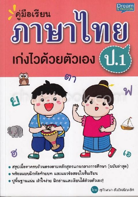 คู่มือเรียน ภาษาไทย ป.1 เก่งไวด้วยตัวเอง
