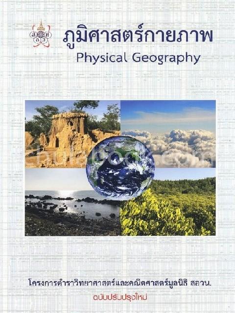 ภูมิศาสตร์กายภาพ (PHYSICAL GEOGRAPHY) :โครงการตำราวิทยาศาสตร์และคณิตศาสตร์มูลนิธิ สอวน.