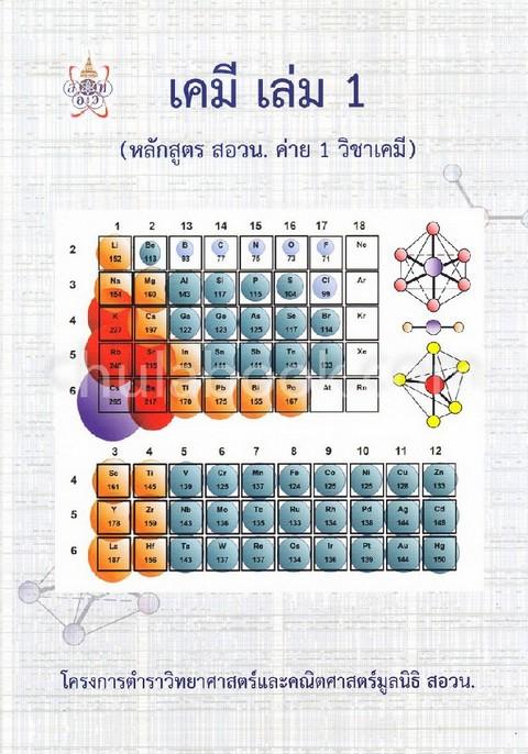 เคมี เล่ม 1 (หลักสูตร สอวน. ค่าย 1 วิชาเคมี) :โครงการตำราวิทยาศาสตร์และคณิตศาสตร์ มูลนิธิ สอวน.
