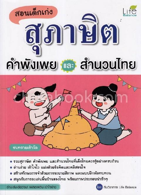 สอนเด็กเก่ง สุภาษิต คำพังเพยและสำนวนไทย
