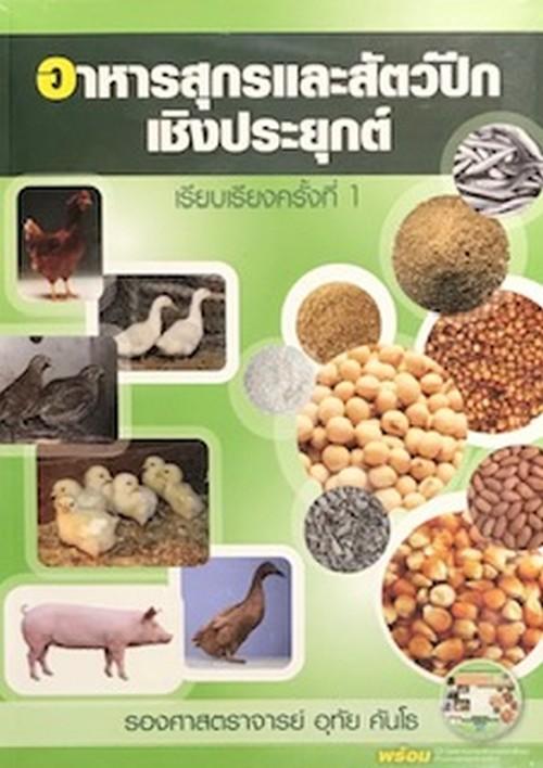 อาหารสุกรและสัตว์ปีกเชิงประยุกต์