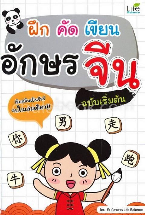 ฝึก คัด เขียน อักษรจีน ฉบับเริ่มต้น