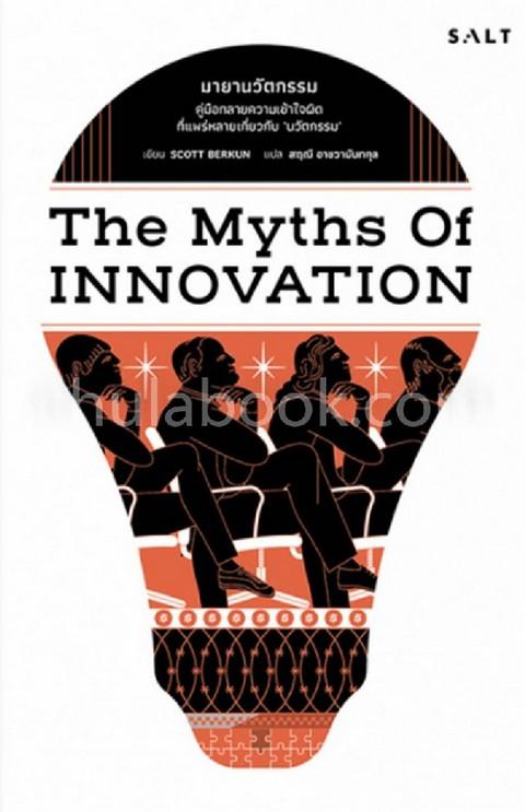 มายานวัตกรรม (THE MYTHS OF INNOVATION)