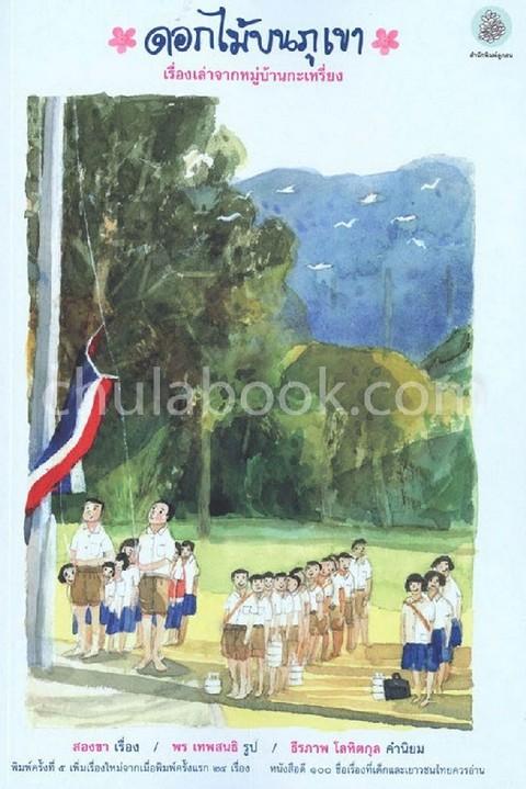 ดอกไม้บนภูเขา :เรื่องเล่าจากหมู่บ้านกะเหรี่ยง (หนังสือดี 100 ชื่อเรื่องที่เด็กและเยาวชนไทย)