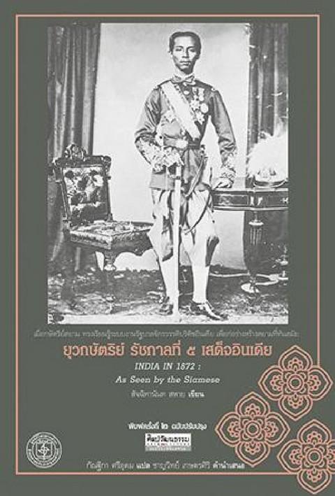 ยุวกษัตริย์ รัชกาลที่ 5 เสด็จอินเดีย (INDIA IN 1872: AS SEEN BY THE SIAMESE) :ศิลปวัฒนธรรม ฉบับพิเศษ
