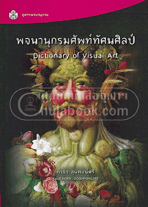 พจนานุกรมศัพท์ทัศนศิลป์ (DICTIONARY OF VISUAL ART)