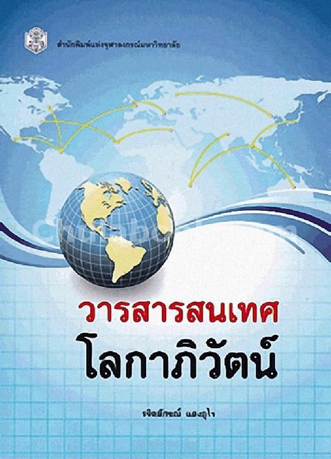 วารสารสนเทศโลกาภิวัฒน์