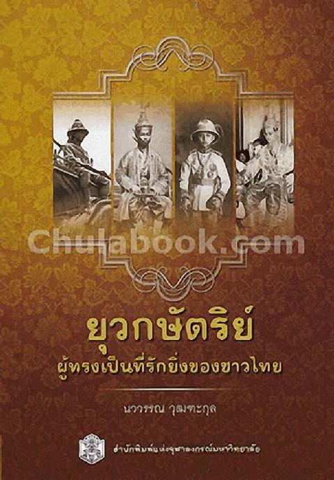 ยุวกษัตริย์ผู้ทรงเป็นที่รักยิ่งของชาวไทย