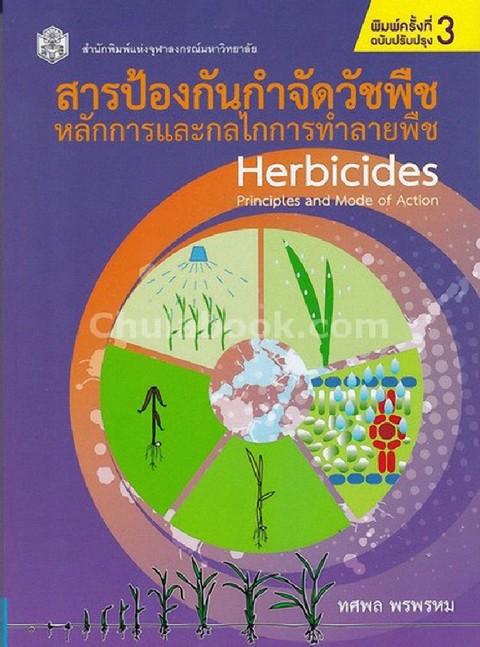 สารป้องกันกำจัดวัชพืช :หลักการและกลไกการทำลายพืช (HERBICIDES: PRINCIPLES AND MODE OF ACTION)