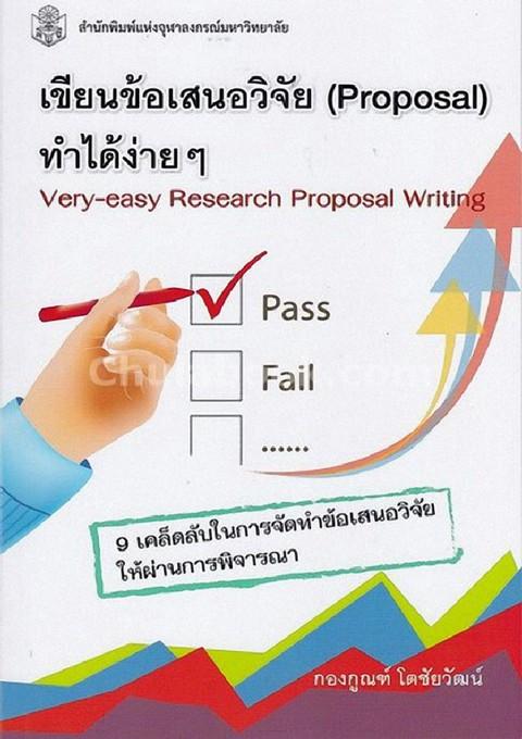 เขียนข้อเสนอวิจัย (PROPOSAL) ทำได้ง่าย ๆ