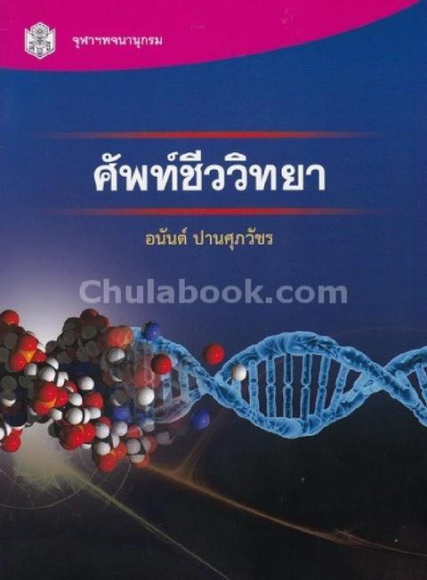 ศัพท์ชีววิทยา