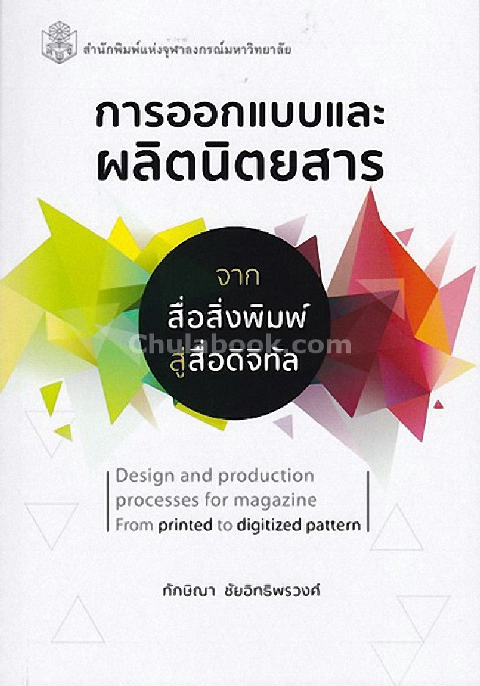การออกแบบและผลิตนิตยสาร :จากสื่อสิ่งพิมพ์ สู่สื่อดิจิทัล