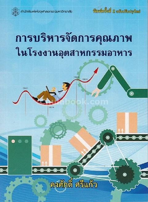 การบริหารจัดการคุณภาพในโรงงานอุตสาหกรรมอาหาร