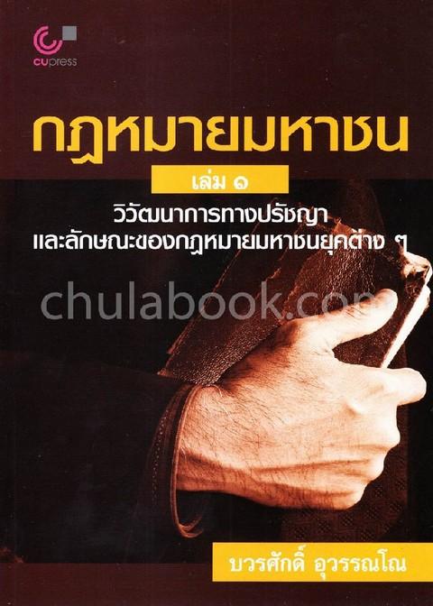 กฎหมายมหาชน เล่ม 1 :วิวัฒนาการทางปรัชญาและลักษณะของกฎหมายมหาชนยุคต่าง ๆ