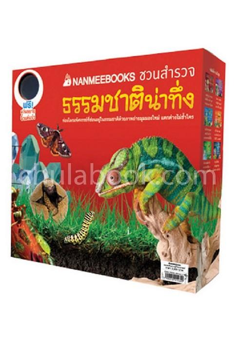 ชุด NANMEEBOOKS ชวนสำรวจธรรมชาติน่าทึ่ง เล่ม 1-6 (บรรจุกล่อง)